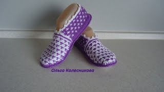 Вязаные тапочки. Мастер-класс. Knitted slippers. Tutorial.