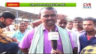 ఖమ్మం మార్కెట్ యార్డులో పనిచేయని ఈ -నామ్ :Mirchi Farmers facing Problems in Khammam Market Yard| CVR - CVRNEWSOFFICIAL