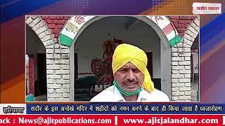 video : रादौर के इस अनोखे मंदिर में शहीदों को नमन करने के बाद ही किया जाता है ध्वजारोहण