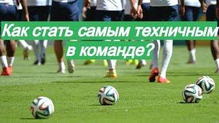 Как стать самым техничным футболистом в команде | Ответы на вопросы