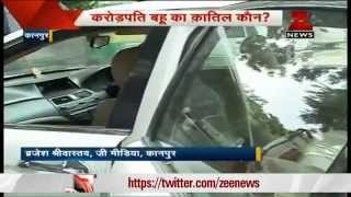 New revelations in Kanpur murder case - ZEENEWS