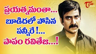 Drugs Scam | Mother Gives Clean Chit To Ravi Teja - TELUGUONE