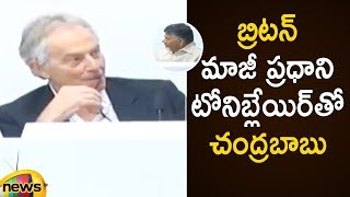 Britain Ex PM Tony Blair Praises AP Real Time Governance Society | AP CM Chandrababu Naidu - MANGONEWS