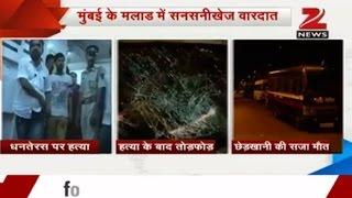 Mumbai: Shiv Sena worker Ramesh Jadhav murdered - ZEENEWS