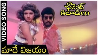 Challenge Kiladeelu Movie Song | Made Vijayam | Sri Priya | Sankar Ganesh - RAJSHRITELUGU