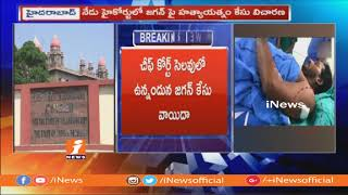 High Court YS Jagan Judgement Postponed On YS Jagan Attack Case | iNews - INEWS