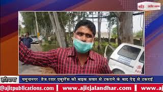 यमुनानगर : तेज रफ्तार एम्बूलेंस की बाइक सवार से टकराने के बाद पेड़ से टकराई