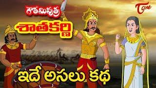 The Greatest Satavahana King | Gautamiputra Satakarni Unknown Facts | TeluguOne - TELUGUONE