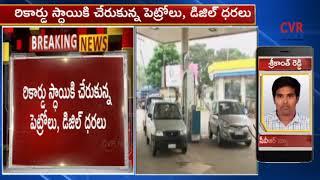 భారీగా పెరిగిన పెట్రోల్, డీజిల్ ధరలు : Peoples suffering with Petrol Prices hike | CVR News - CVRNEWSOFFICIAL