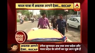 Bharat Yatra: Desh Ka Mood From Rajasthan's Chittorgarh | ABP News - ABPNEWSTV