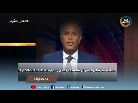 قضايانا | الدبلوماسية اليمنية وأزمة الأمطار بعدن وسبل حلها.. الحلقة الكاملة (19 يونيو)