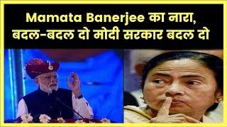 Mamata Banerjee's Opposition rally: Mamata को 15 दलों का साथ, TMC समेत लोकसभा में 125 सीटें - ITVNEWSINDIA