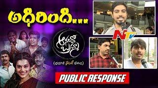 Anando Brahma Movie Public Response || Taapsee, Srinivas Reddy, Vennela Kishore, Shankar || NTV - NTVTELUGUHD