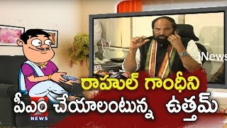 Dada Punches on Uttam Kumar Reddy Over His Comments on Lok Sabha Elections | Pin Counter | iNews - INEWS