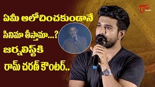 Ram Charan Mind Blowing Answer To Journalist Question | Sye Raa | Chiranjeevi | TeluguOne - TELUGUONE
