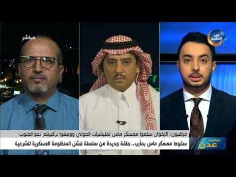 بتوقيت عدن   تداعيات سقوط معسكر ماس في مأرب بيد الحوثي.. الجزء الأول.. الحلقة الكاملة (23 نوفمبر)