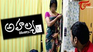 Ahalya Short Film | By Mani Kanta - YOUTUBE