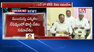 TDP Leaders Conference Meeting In NTR Trust Bhavan over Early Elections | CVR News - CVRNEWSOFFICIAL