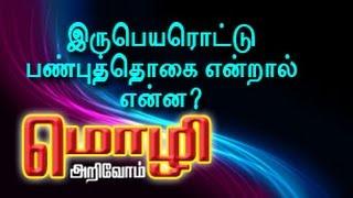 Mozhi Arivom 27-08-2014 Puthiya Thalaimurai Tv Show