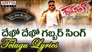 "Dekho Dekho Gabbar Singh Song With Telugu Lyrics   ""మా పాట మీ నోట""   Gabbar Singh Songs - ADITYAMUSIC"