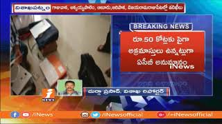 Vizag ACB Assistant Motor Vehicle Inspector Venkata Rao in ACB Net | iNews - INEWS