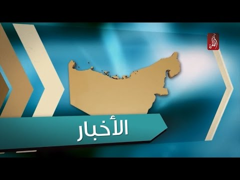نشرة اخبار مساء الامارات 02-11-2016 - قناة الظفرة