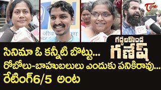 Valmiki Public Talk | Gaddalakonda Ganesh Varun Tej's Valmiki Public Review | Pooja Hegde  TeluguOne - TELUGUONE