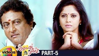 Attarintiki Daredi Telugu Full Movie | Pawan Kalyan | Samantha | Pranitha | DSP | Trivikram | Part 5 - MANGOVIDEOS