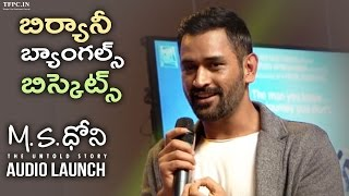 MS Dhoni Lovable Words About Hyderabad @ MS Dhoni Telugu Movie Audio Launch | TFPC - TFPC