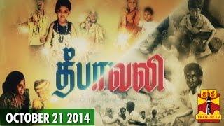 Deepa'vali' – A special Documentary (21/10/2014) – Deepavali Thanthi TV Special Show