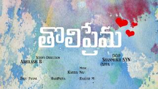 TholiPrema telugu shortfilm TEASER||2017|| by ||Abhilash Babloo Kancharla|| - YOUTUBE