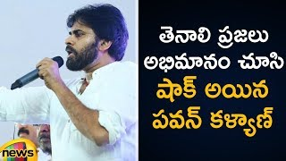 Pawan Kalyan was Given A Warm Welcome At Tenali in Guntur | Pawan Kalyan Speech | Mango News - MANGONEWS