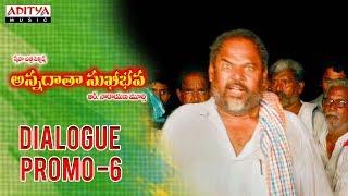 Annadata Sukhibhava Dialogue Promo #6   Annadata Sukhibhava Movie   R.Narayana Murthy - ADITYAMUSIC