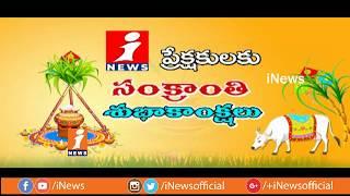 ఇన్యూస్ వీక్షకులకు సంక్రాతి శుభాకాంక్షలు | Sankranti Wishes to iNews Viewers | iNews - INEWS