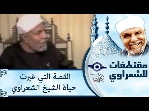 الشيخ الشعراوي | القصة التي غيرت حياة الشيخ الشعراوي