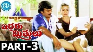 Iddaru Mitrulu Full Movie Part 3 || Chiranjeevi, Ramya Krishnan || Mani Sharma - IDREAMMOVIES