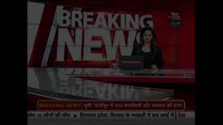RSS Worker Shot Dead In Ghazipur, Uttar Pradesh - AAJTAKTV