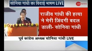 Former Congress President Sonia Gandhi Live speech - ZEENEWS