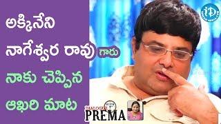 అక్కినేని నాగేశ్వర రావు గారు నాకు చెప్పిన ఆఖరి మాట - Krishnudu | Dialogue With Prema - IDREAMMOVIES
