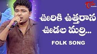 Ooriki Utharana Udala Marri Song | Daruvu Telangana Folk Songs | TeluguOne - TELUGUONE
