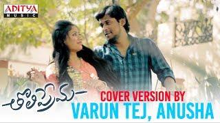 Ninnila Dance Cover by Varun Tej, Anusha | Tholiprema Songs | Varun Tej, Raashi Khanna - ADITYAMUSIC