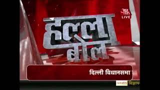 हल्ला बोल : AAP के 20 दाग क्या जनता करेगी माफ़? - AAJTAKTV