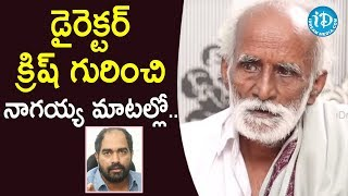 Vedam Movie Actor Nagaiah About Director Krish || Dil Se With Anjali || Talking Movies - IDREAMMOVIES