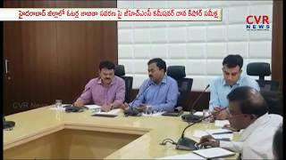 We will Inquiry on Voters List With in Three Four Days | GHMC Commissioner Dana Kishore | CVR NEWS - CVRNEWSOFFICIAL