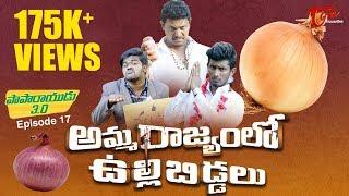 Amma Rajyamlo Ullibiddalu | Paparayudu 3.0 | Epi #17 | by Ram Patas | TeluguOne Originals - TELUGUONE
