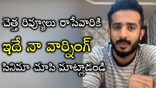 Anchor Ravi Fire On Saaho Movie Negative Review | Prabhas | #AnchorRaviSupportSaaho - RAJSHRITELUGU