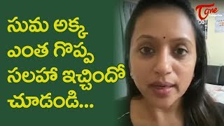 Anchor Suma Requesting Everyone and Turns Emotional | TeluguOne - TELUGUONE