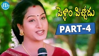 Pellam Pichodu Movie Part 4 || Rajendra Prasad || Richa || Srujana || GB Rajendra Prasad - IDREAMMOVIES