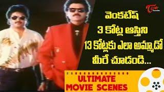 వెంకటేష్ 3 కోట్ల ఆస్తిని 13 కోట్లకు ఎలా అమ్మాడో చూడండి.. | Ultimate Scenes | TeluguOne - TELUGUONE