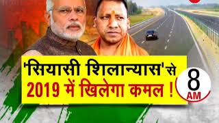 Morning Breaking: Row over PM Modi's laying foundation for Purvanchal Expressway - ZEENEWS